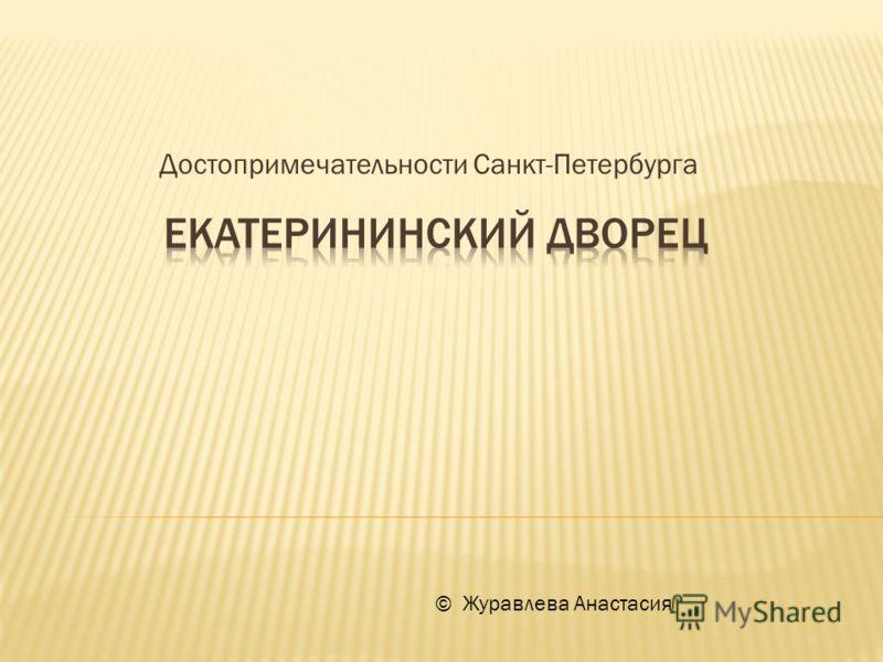 Достопримечательности Санкт-Петербурга © Журавлева Анастасия
