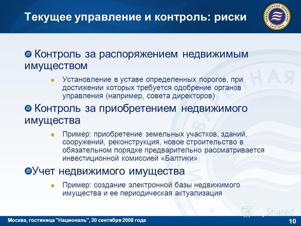 10 Москва, гостиница