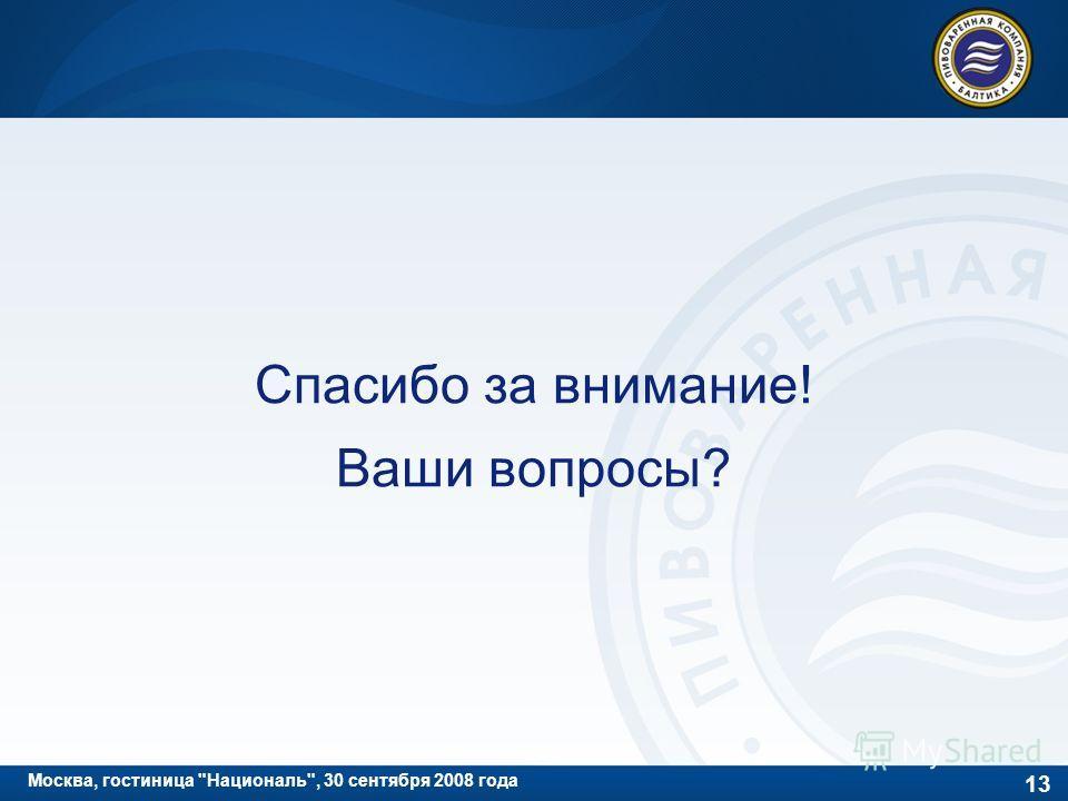 13 Москва, гостиница Националь, 30 сентября 2008 года Спасибо за внимание! Ваши вопросы?