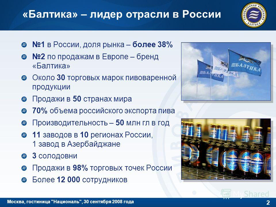 2 Москва, гостиница