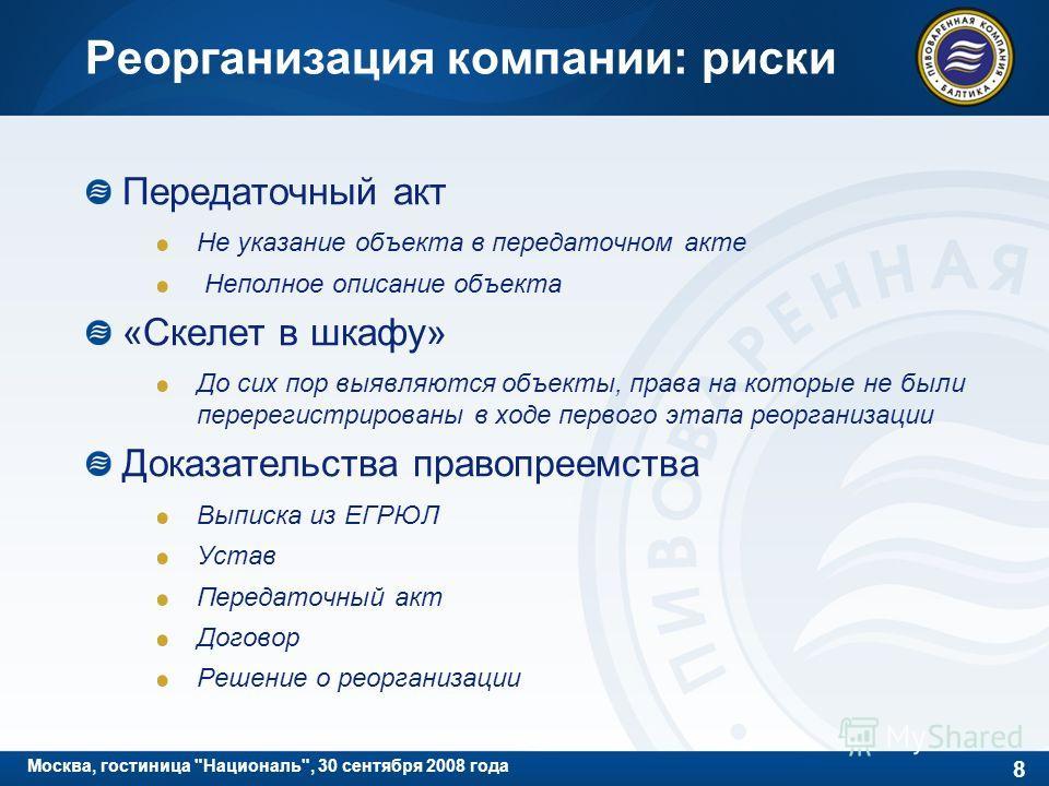 8 Москва, гостиница