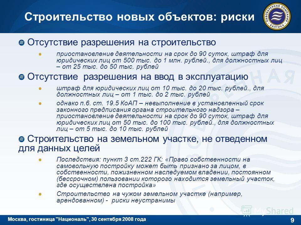9 Москва, гостиница