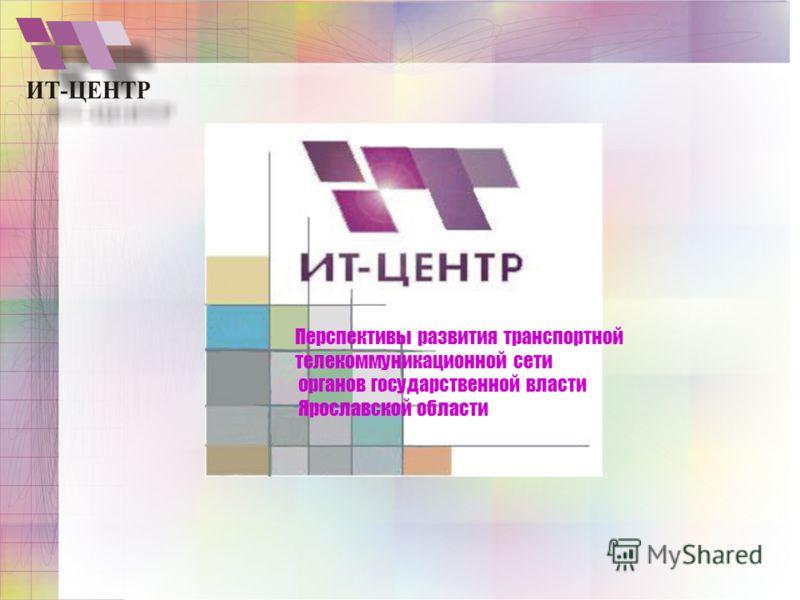 Перспективы развития транспортной телекоммуникационной сети органов государственной власти Ярославской области