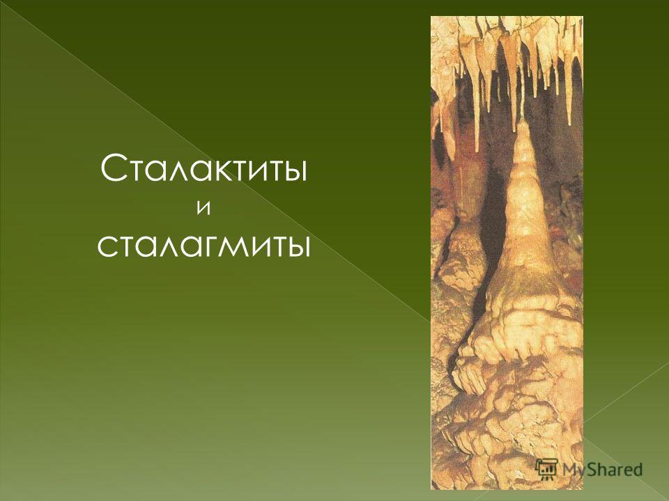 Сталактиты и сталагмиты