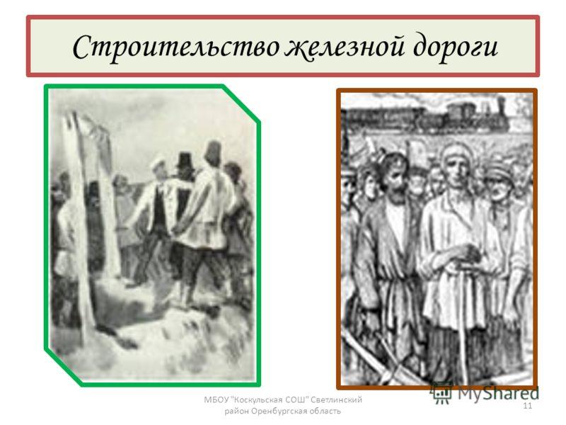 МБОУ Коскульская СОШ Светлинский район Оренбургская область 11 Строительство железной дороги