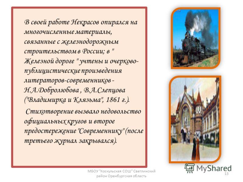 В своей работе Некрасов опирался на многочисленные материалы, связанные с железнодорожным строительством в России; в