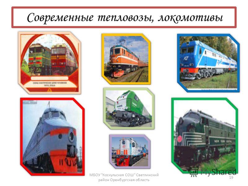 Современные тепловозы, локомотивы МБОУ Коскульская СОШ Светлинский район Оренбургская область 19