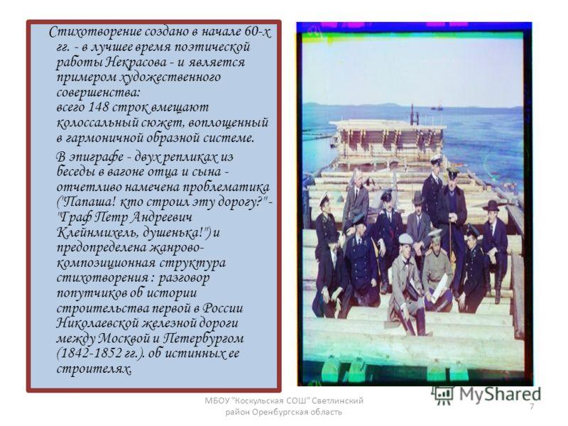 Стихотворение создано в начале 60-х гг. - в лучшее время поэтической работы Некрасова - и является примером художественного совершенства: всего 148 строк вмещают колоссальный сюжет, воплощенный в гармоничной образной системе. В эпиграфе - двух реплик
