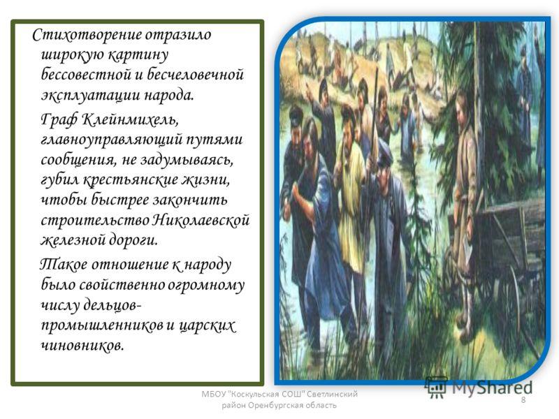 Стихотворение отразило широкую картину бессовестной и бесчеловечной эксплуатации народа. Граф Клейнмихель, главноуправляющий путями сообщения, не задумываясь, губил крестьянские жизни, чтобы быстрее закончить строительство Николаевской железной дорог