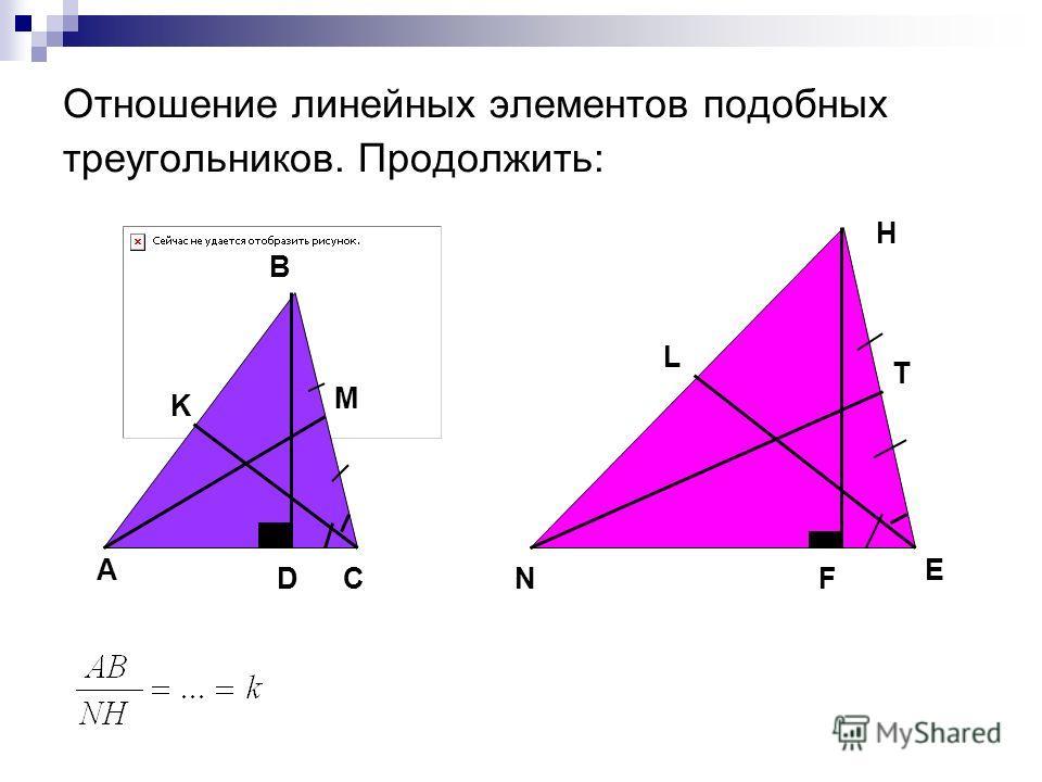 Отношение линейных элементов подобных треугольников. Продолжить: А В С K M DN E F T H L
