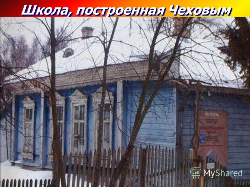 Школа, построенная Чеховым Пять лет мелиховской жизни Чехов посвятил строительств у школ Пять лет мелиховской жизни Чехов посвятил строительств у школ