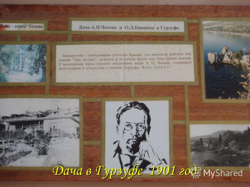 Дача в Гурзуфе 1901 год