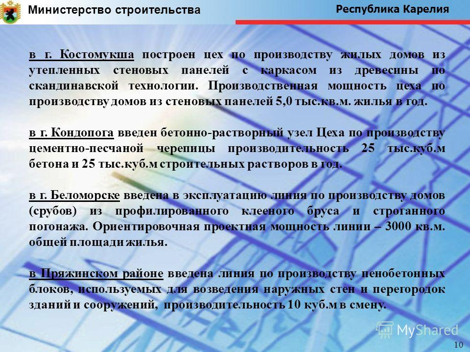 Министерство строительства Республика Карелия в г. Костомукша построен цех по производству жилых домов из утепленных стеновых панелей с каркасом из древесины по скандинавской технологии. Производственная мощность цеха по производству домов из стеновы