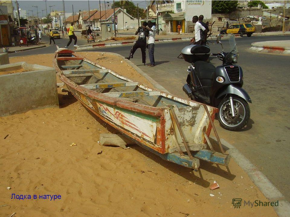 Лодка в натуре