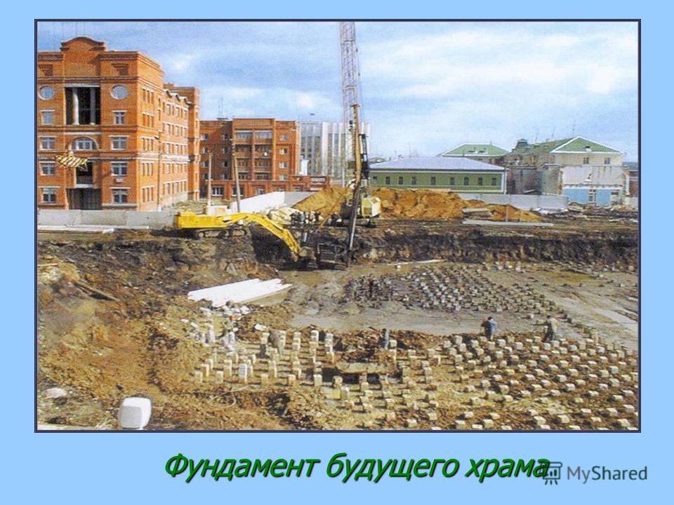Фундамент будущего храма