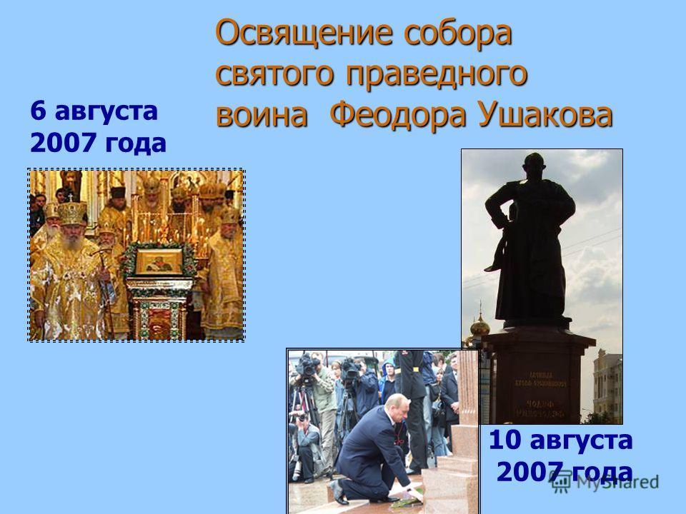 Освящение собора святого праведного воина Феодора Ушакова 6 августа 2007 года 10 августа 2007 года