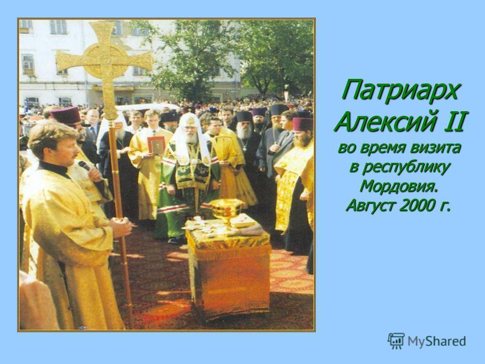 Патриарх Алексий II во время визита в республику Мордовия. Август 2000 г.