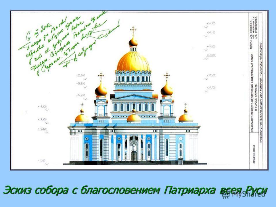 Эскиз собора с благословением Патриарха всея Руси