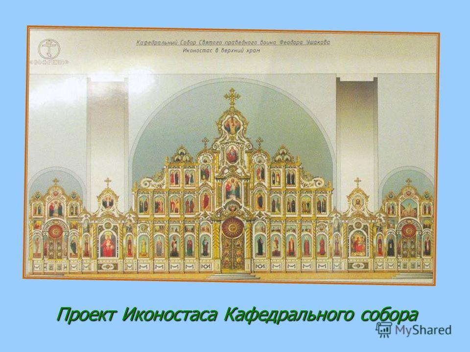 Проект Иконостаса Кафедрального собора