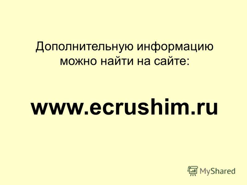 Дополнительную информацию можно найти на сайте: www.ecrushim.ru