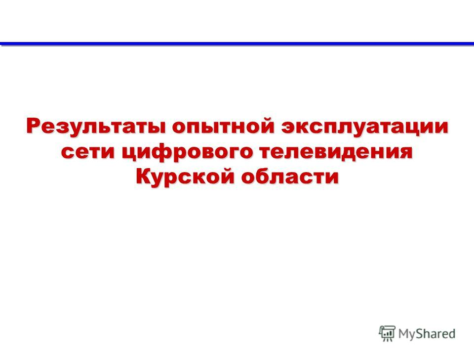 Результаты опытной эксплуатации сети цифрового телевидения Курской области