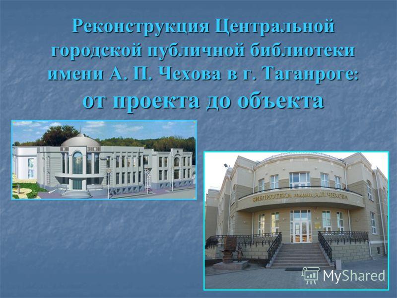 Реконструкция Центральной городской публичной библиотеки имени А. П. Чехова в г. Таганроге: от проекта до объекта