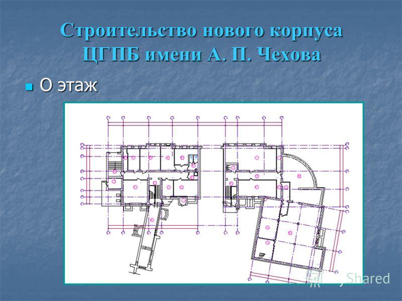 Строительство нового корпуса ЦГПБ имени А. П. Чехова О этаж О этаж