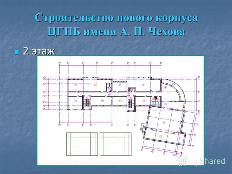 Строительство нового корпуса ЦГПБ имени А. П. Чехова 2 этаж 2 этаж