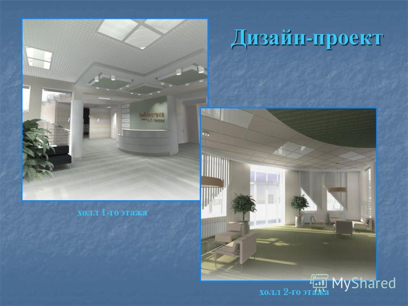 Дизайн - проект холл 1- го этажа холл 2- го этажа