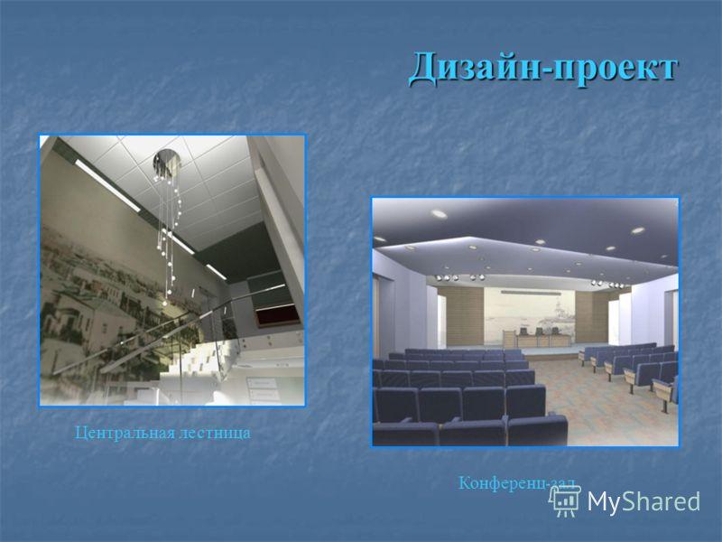 Дизайн - проект Центральная лестница Конференц - зал