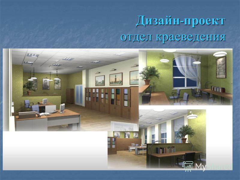 Дизайн - проект отдел краеведения