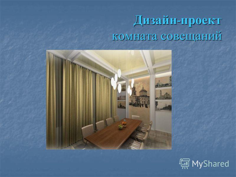 Дизайн - проект комната совещаний