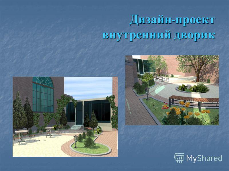 Дизайн - проект внутренний дворик