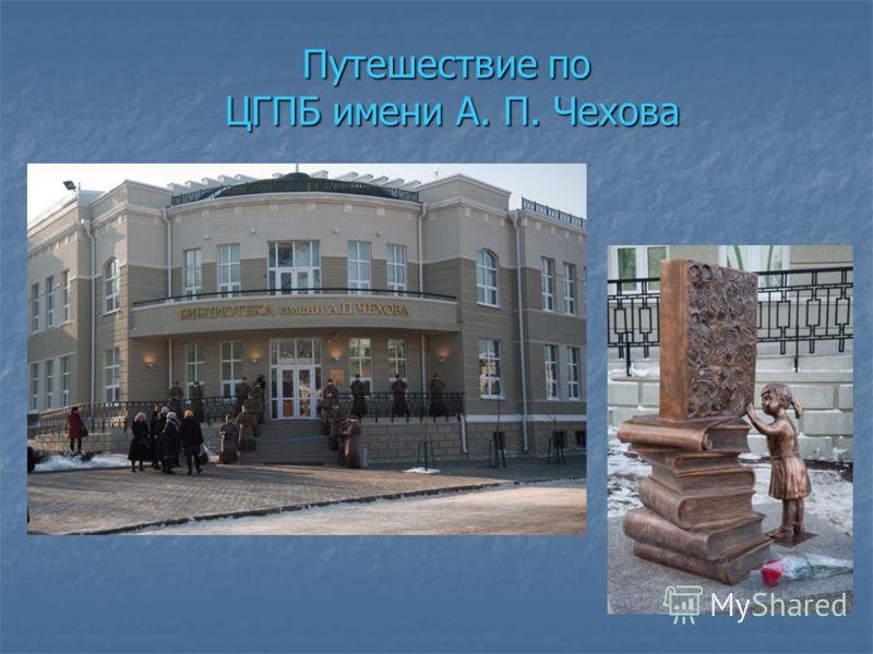Путешествие по ЦГПБ имени А. П. Чехова