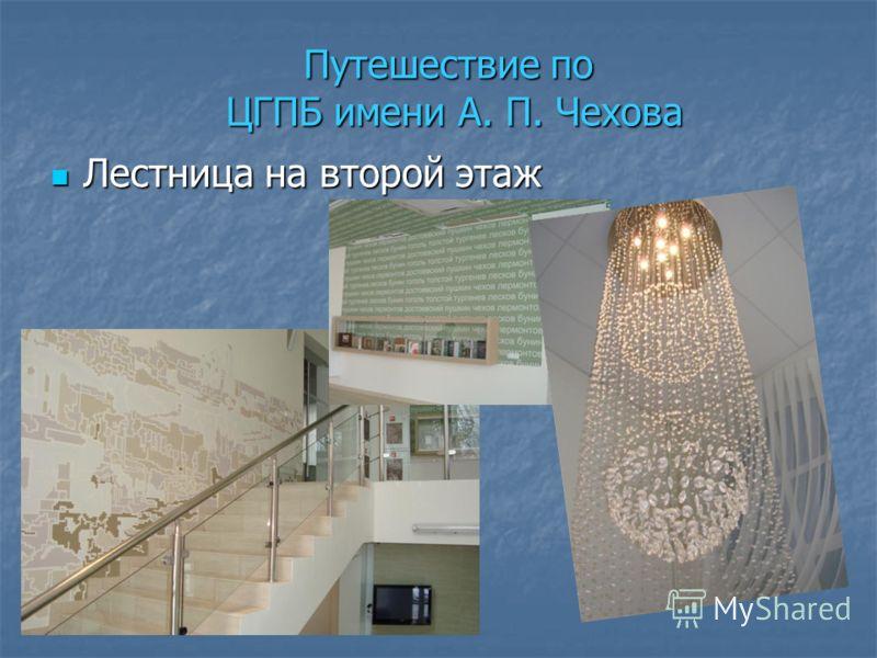 Путешествие по ЦГПБ имени А. П. Чехова Лестница на второй этаж Лестница на второй этаж