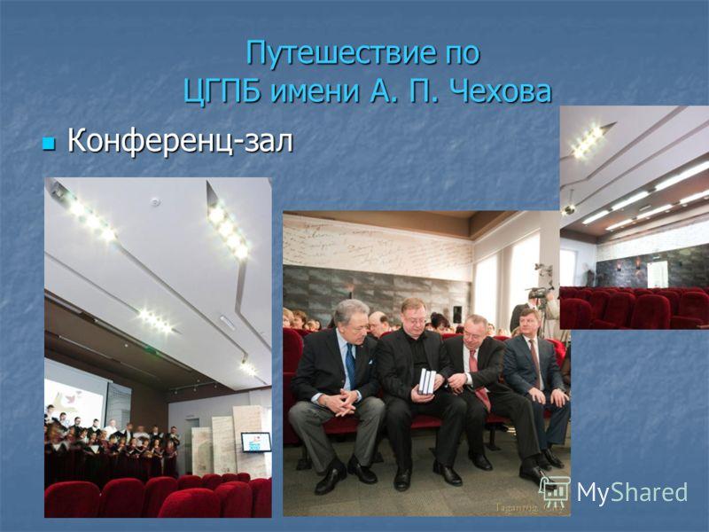 Путешествие по ЦГПБ имени А. П. Чехова Конференц-зал Конференц-зал