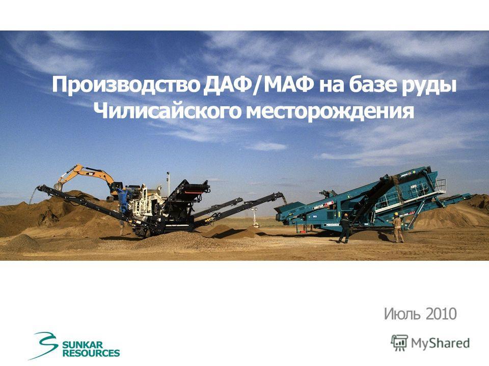 Производство ДАФ/МАФ на базе руды Чилисайского месторождения Июль 2010