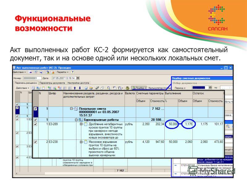 Функциональные возможности Акт выполненных работ КС-2 формируется как самостоятельный документ, так и на основе одной или нескольких локальных смет.
