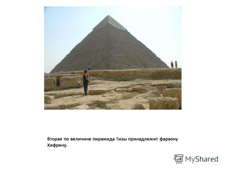 Вторая по величине пирамида Гизы принадлежит фараону Хефрену.