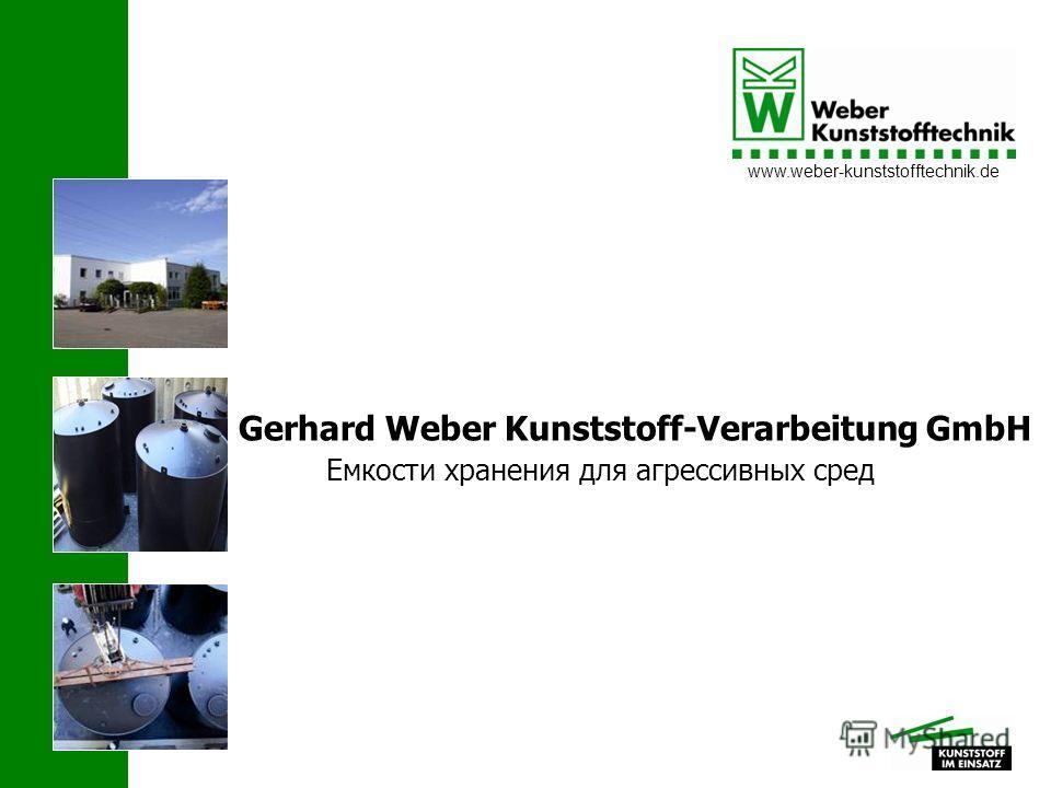 www.weber-kunststofftechnik.de Gerhard Weber Kunststoff-Verarbeitung GmbH Емкости хранения для агрессивных сред