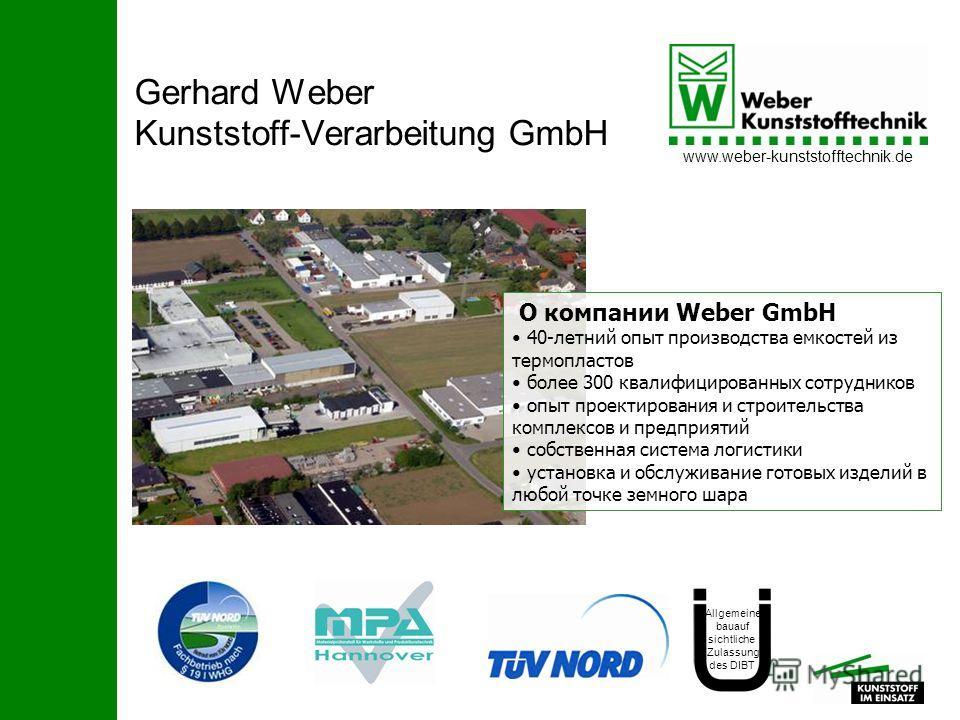 www.weber-kunststofftechnik.de Gerhard Weber Kunststoff-Verarbeitung GmbH О компании Weber GmbH 40-летний опыт производства емкостей из термопластов более 300 квалифицированных сотрудников опыт проектирования и строительства комплексов и предприятий