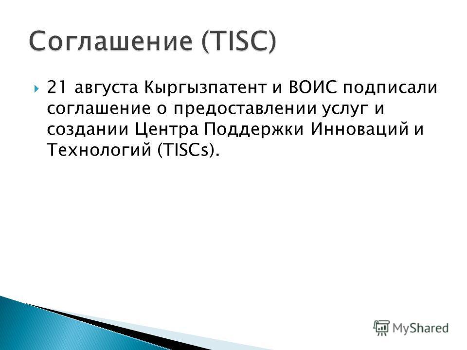 21 августа Кыргызпатент и ВОИС подписали соглашение о предоставлении услуг и создании Центра Поддержки Инноваций и Технологий (TISCs).