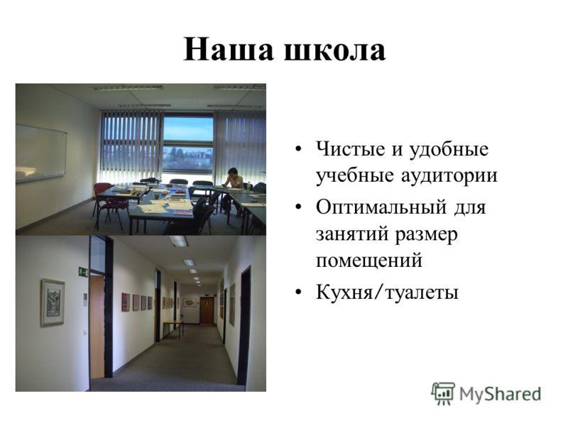 Наша школа Чистые и удобные учебные аудитории Оптимальный для занятий размер помещений Кухня / туалеты