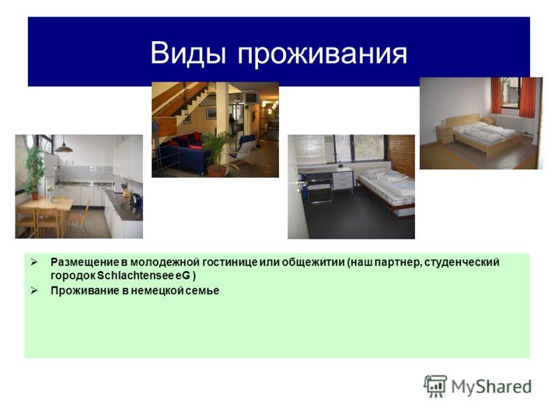 Виды проживания Размещение в молодежной гостинице или общежитии (наш партнер, студенческий городок Schlachtensee eG ) Проживание в немецкой семье