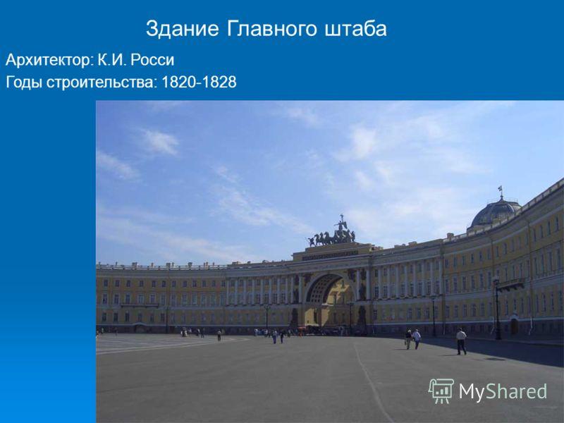 Здание Главного штаба Архитектор: К.И. Росси Годы строительства: 1820-1828