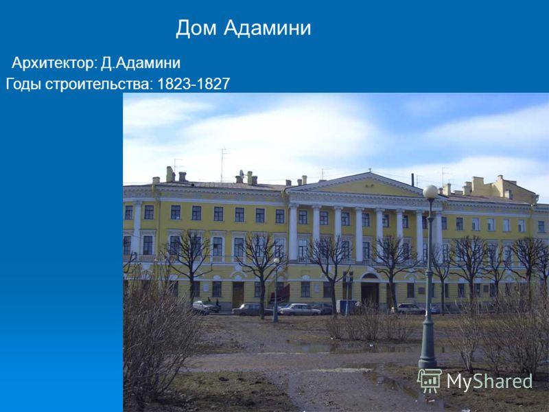 Дом Адамини Архитектор: Д.Адамини Годы строительства: 1823-1827