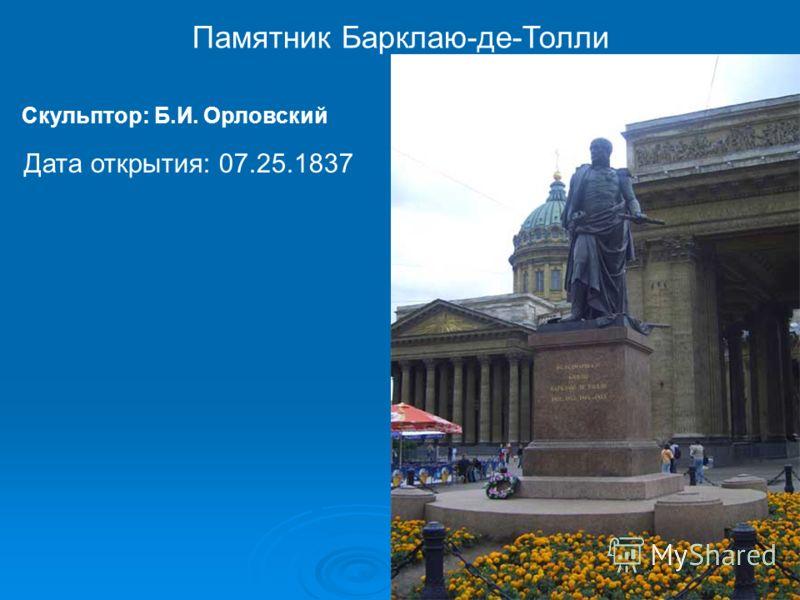 Памятник Барклаю-де-Толли Скульптор: Б.И. Орловский Дата открытия: 07.25.1837
