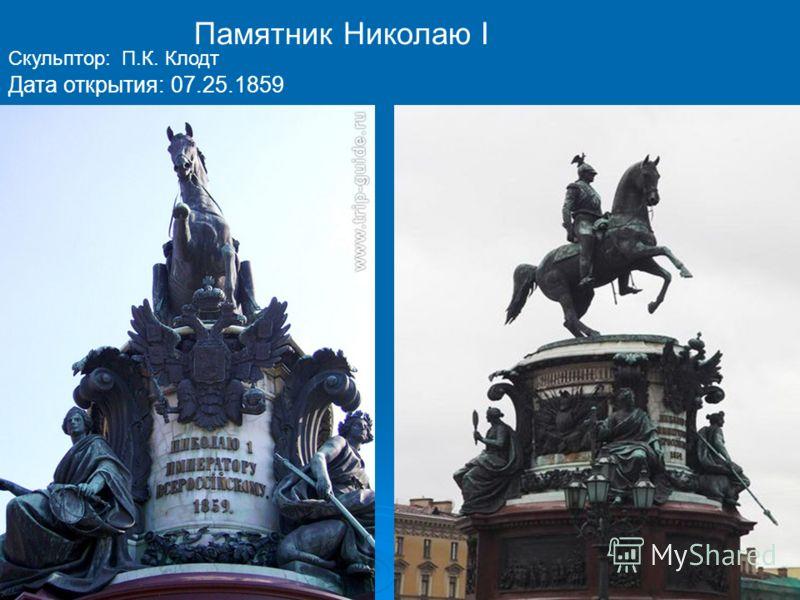 Памятник Николаю I Скульптор: П.К. Клодт Дата открытия: 07.25.1859