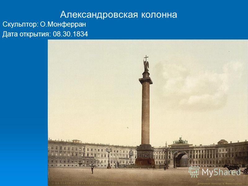 Александровская колонна Скульптор: О.Монферран Дата открытия: 08.30.1834