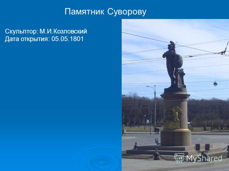 Памятник Суворову Скульптор: М.И.Козловский Дата открытия: 05.05.1801